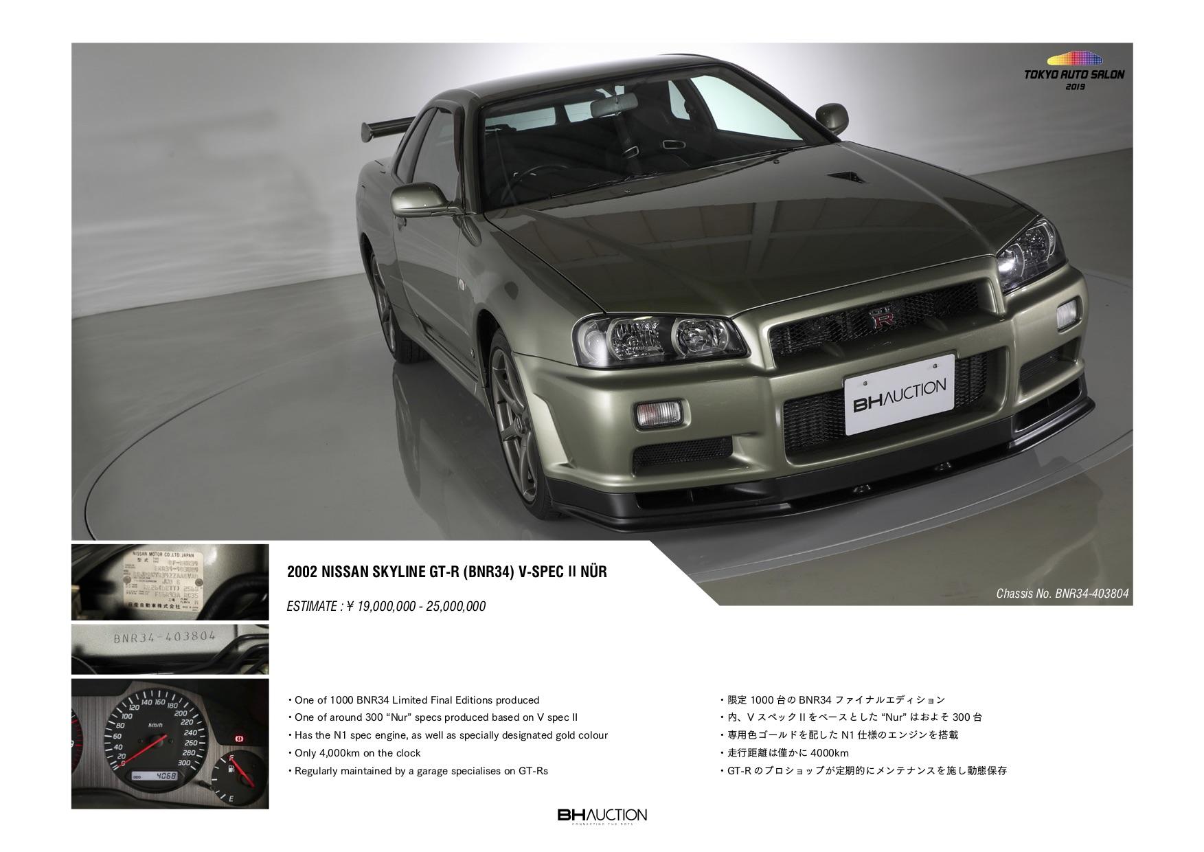 2002 Nissan Skyline GT-R V-Spec II Nur
